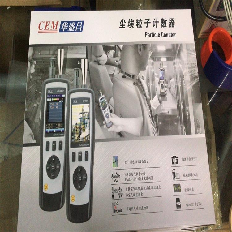CEM华盛昌DT-9880空气质量粉尘颗粒检测仪