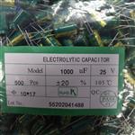 国产直插高频铝电解25V/1000UF 10*17 ±20%