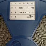 国产功率电感4D18-4R7M 4D18
