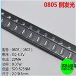 绿光反编反贴0805翠绿 0805绿灯 2012绿光 LED贴片灯珠 键盘专用
