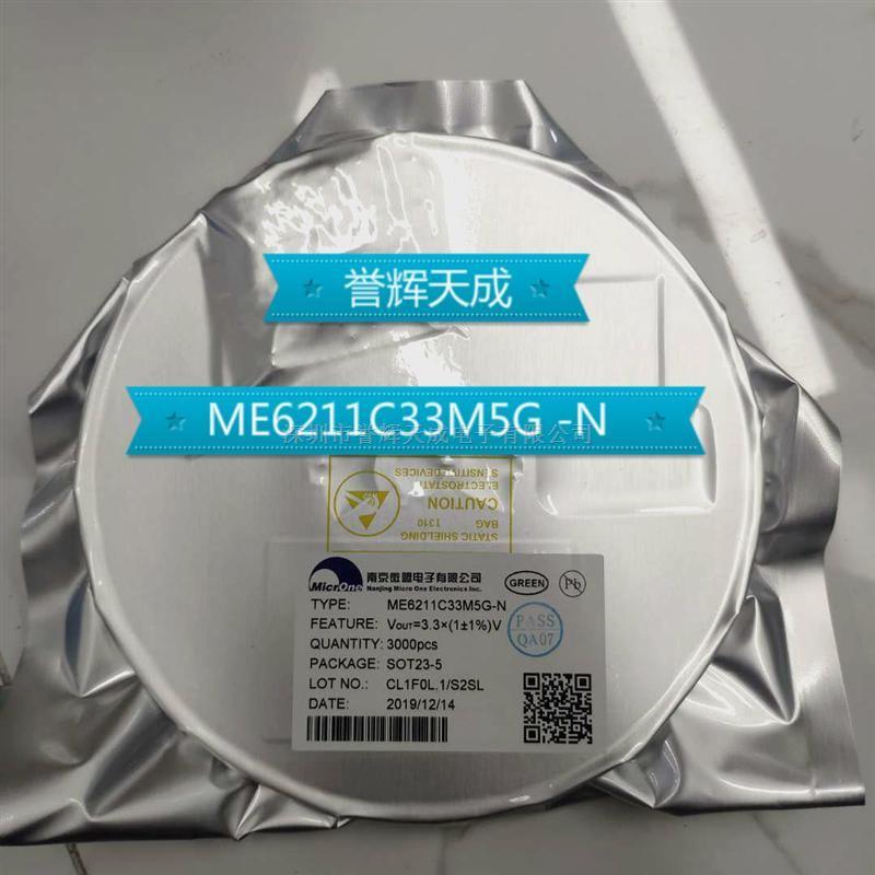 ME6211C33M5G-N
