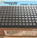 MMPF0100F0AEP 飞思卡尔 电源管理芯片
