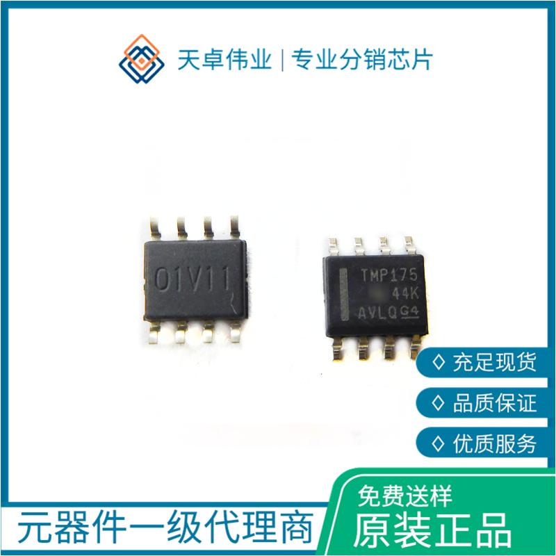 IC芯片TMP175AIDR