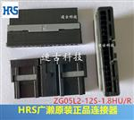 板对板连接器DF40HC(2.5)-50DS-0.4V(51)