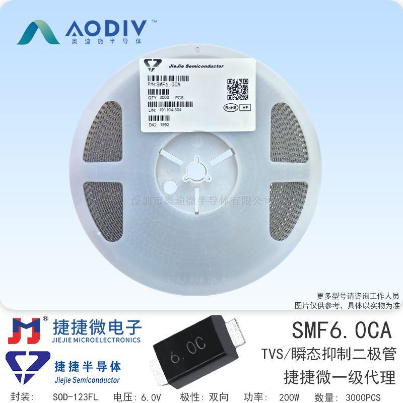 SMF6.0CA