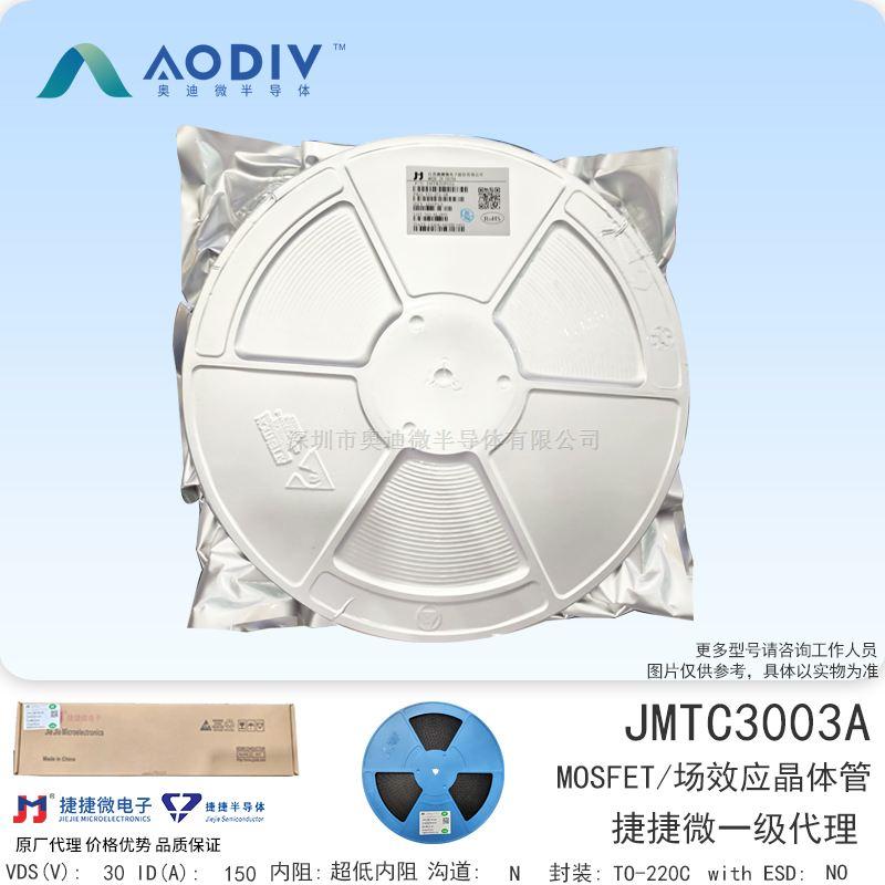 JMTC3003A