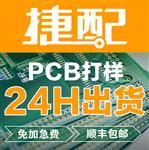 捷配PCB铝基板打样多层板印制小批量打板