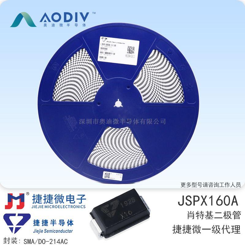 JSPX160A