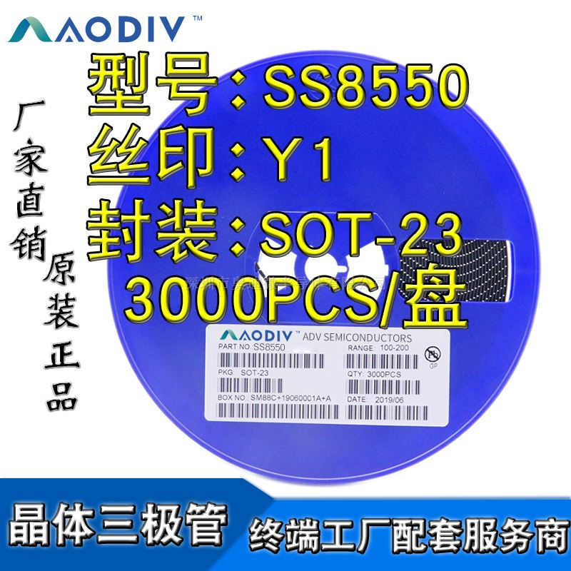SS8550