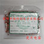 国产瓷片电容681PF Y5P 10%