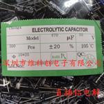 国产直插铝电解50V/470UF 10*20