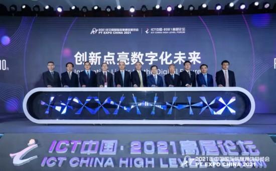 三十而立再出发:2021中国国际信息通信展开幕