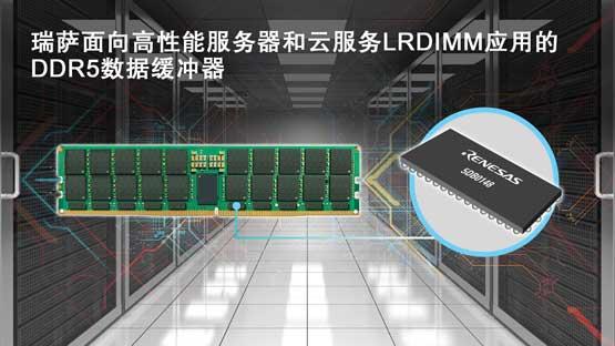 瑞�_�子推出面向高性能服�掌骱驮品����用的DDR5�����_器