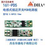 161-PD5 两线制金属传感器接近开关PCB板