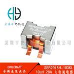 SER2918H-103KL 10uH 28A 扁铜线三脚电感