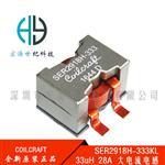 SER2918H-333KL 33uH 28A 大电流电感