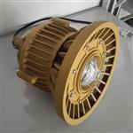 炼油厂免维护LED防爆灯40W