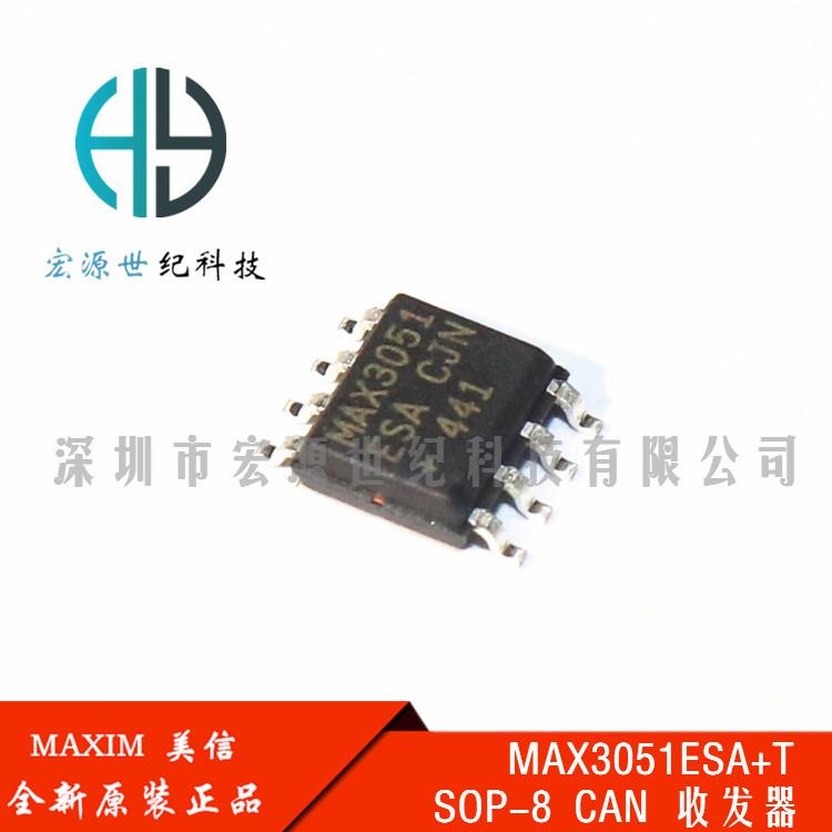 MAX3051ESA+T SOP-8 CAN 驱动收发器