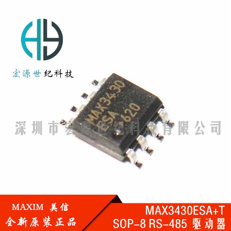 MAX3430ESA+T SOP-8 RS422 RS485 收发器