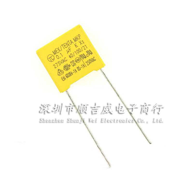 厂家直销104/275V安规电容0.1UF 100NF P15