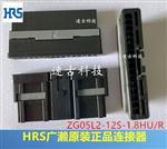 广濑原装连接器ST40-10S-CVR(30)