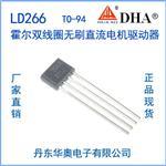 LD266 带互补输出的高压霍尔效应传感器