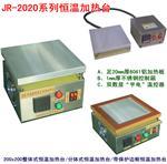 LED专用恒温加热台JR-2020