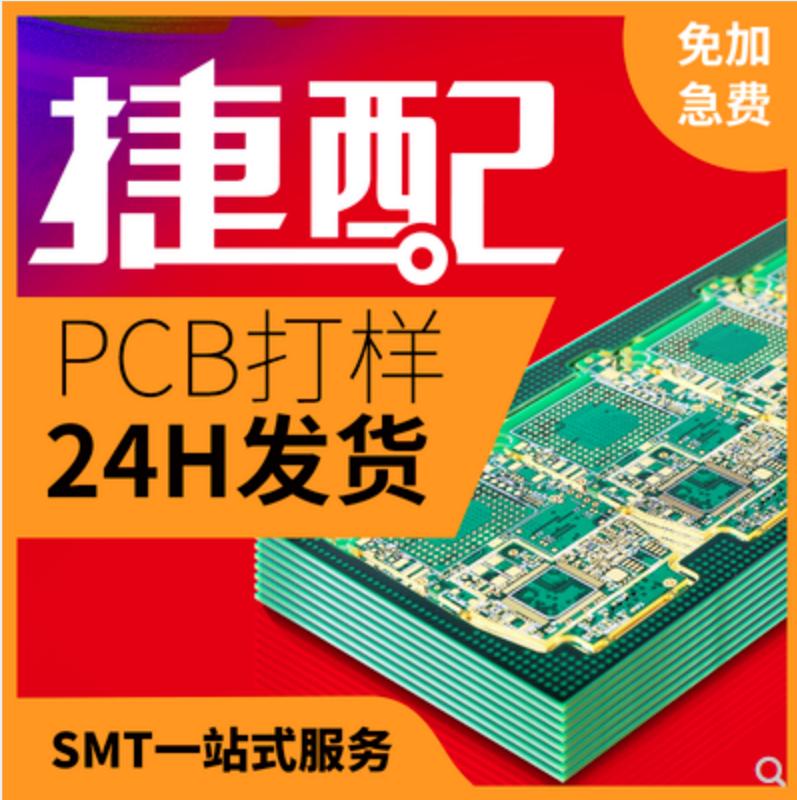 捷配PCB打��坞p�影宕虬�SMT�N片焊接加急