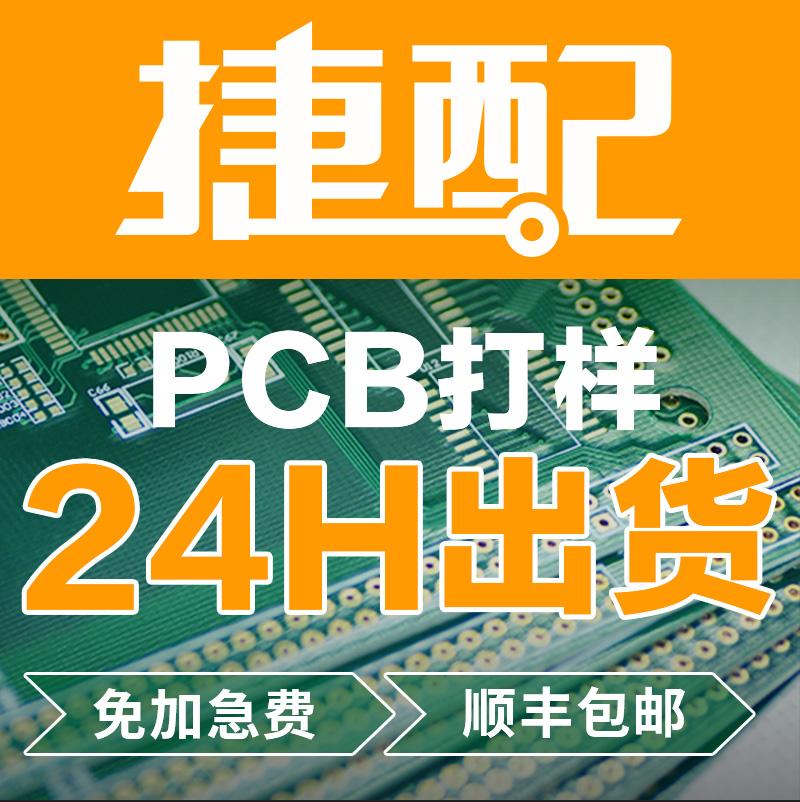 捷配PCB�X基板打�佣�影逵≈菩∨�量打板