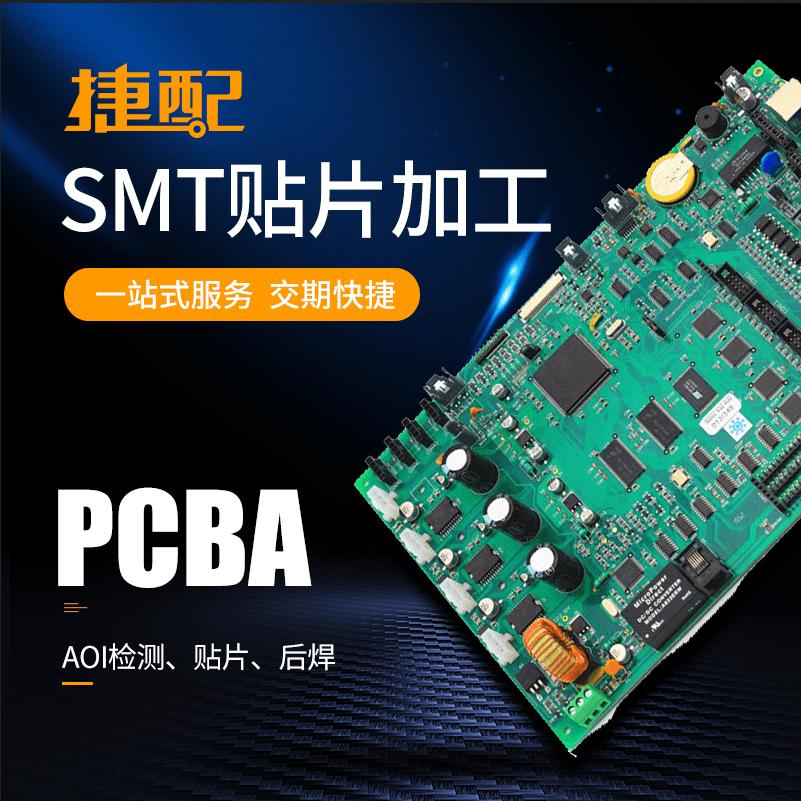 PCB打��smt�N片PCBA焊接批量生�a一�l��服��