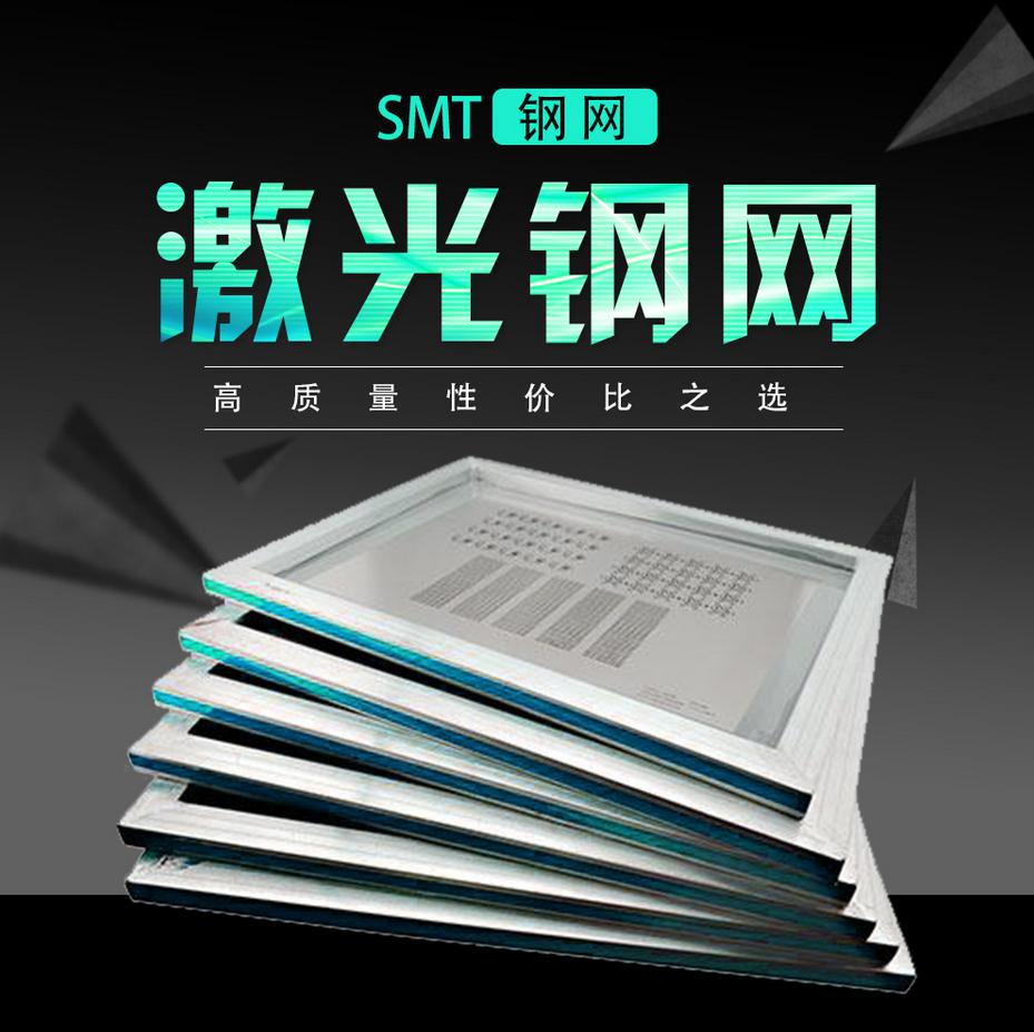 PCB打��SMT激光��W制作加工生�a ��S包�]