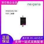 PESD5V0L1BA防静电二极管