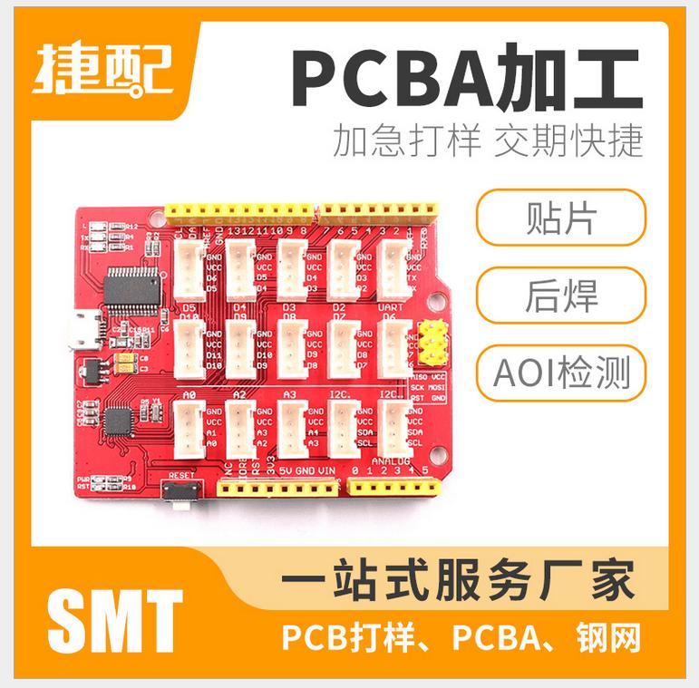 PCB生�a�N片smt焊接插件江浙��加工�S家捷配PCB
