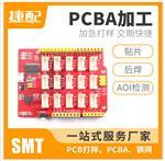 PCB生产贴片smt焊接插件江浙沪加工厂家捷配PCB