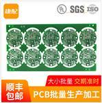 PCB电路板环保pcb板制造小批量生产顺丰包邮