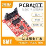 pcb焊接PCBA贴片打样大小批量生产加工加急