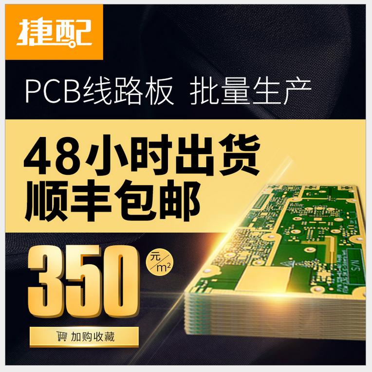 �路板加工定做PCB�子�路�路板定制定做加工生�a批量生�a