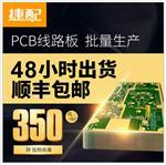 电路板加工定做PCB电子线路电路板定制定做加工生产批量生产