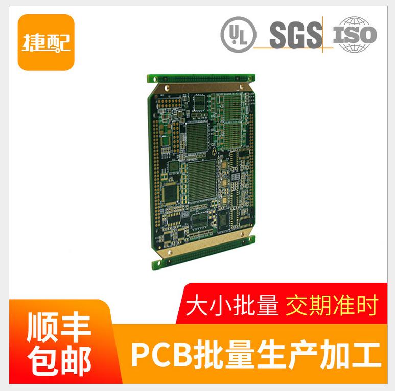 smt贴片 smt钢网 smt贴片加工生产制造加工厂家 PCB打样加急服务