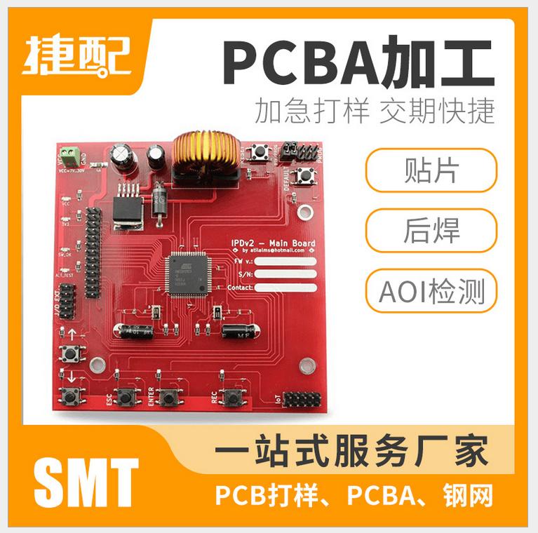 pcb焊接 �路板生�a�S家打�� 大小批量生�a加工加急大小批量