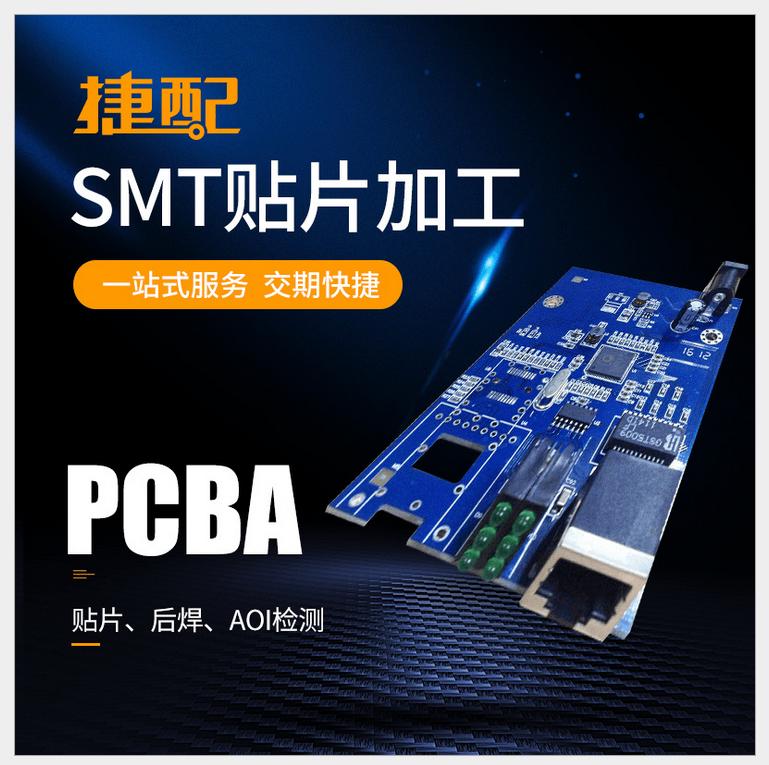 PCB焊接加工生�a�路板�N片插接件焊接有�U�o�U加工 �路板