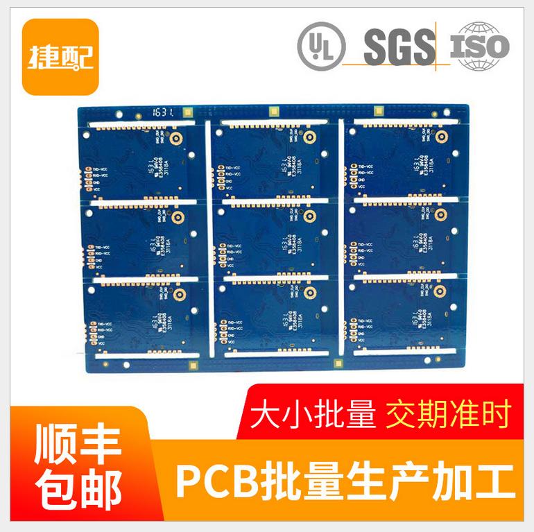 �蚊姘�pcb�路板生�a�S家 捷配PCB�路板加工生�a制造工�S批量�S