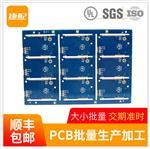 单面板pcb电路板生产厂家 捷配PCB线路板加工生产制造工厂批量厂