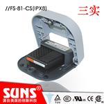 SUNS美国三实FS81-CS医疗脚踏开关(IPx8)