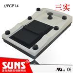 SUNS三实FCP14手术显微镜脚踏开关(IPx8)