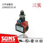 SUNS手动复位安全限位开关SND2131-R