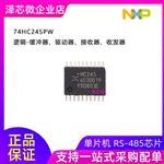74HC245PW接收器收发器