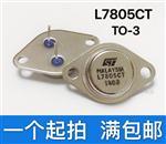 L7805CT TO-3 金封稳压三极管