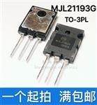 MJL21193G TO-3PL 大功率音频功放对管