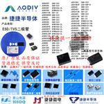 JEB05LCDF/TVS ESD/二极管/静电保护器/5V/封装DFN1006-2L/贴片/全新原装